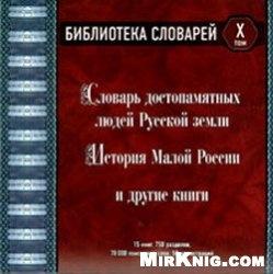 Книга Библиотека словарей. Том№10