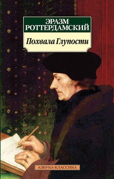 Книга Роттердамский Эразм - Похвала глупости