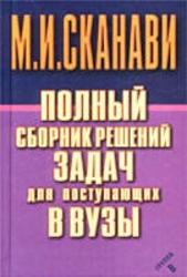 Книга Полный сборник решений задач для поступающих в ВУЗы, Группа В, Сканави М.И., 2003