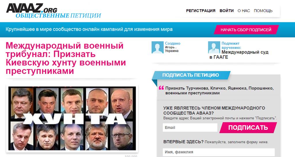 Признать Киевскую хунту военными преступниками.png