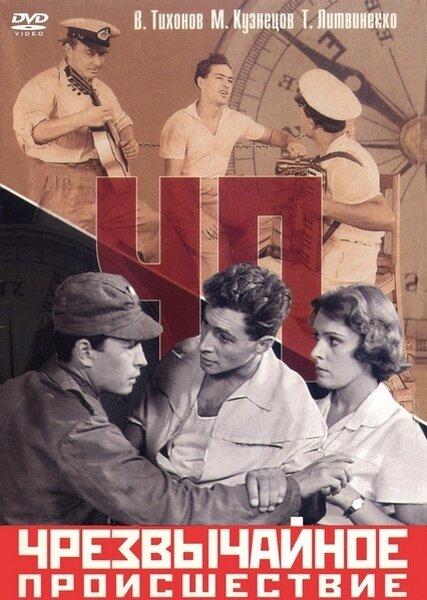 """ЧП"", СССР, 1958 год."