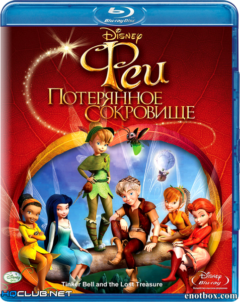 Феи: Потерянное сокровище / Tinker Bell and the Lost Treasure (2009/BDRip/HDRip)