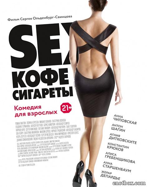 Sex, кофе, сигареты (2014/WEB-DL/WEB-DLRip)