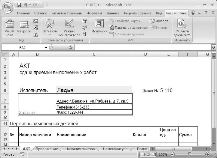 Рис. 3.13. Заполнение листа АКТ при большом перечне деталей
