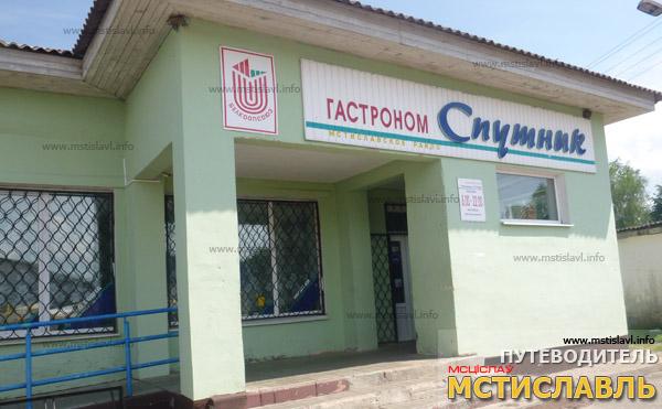 """Кафетерий """"Спутник"""""""