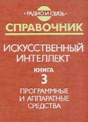 Литература о ИИ и ИР 0_eb031_7eb458f_orig