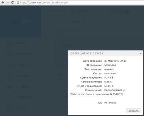 скриншоты выплат webtransfer-finance.com