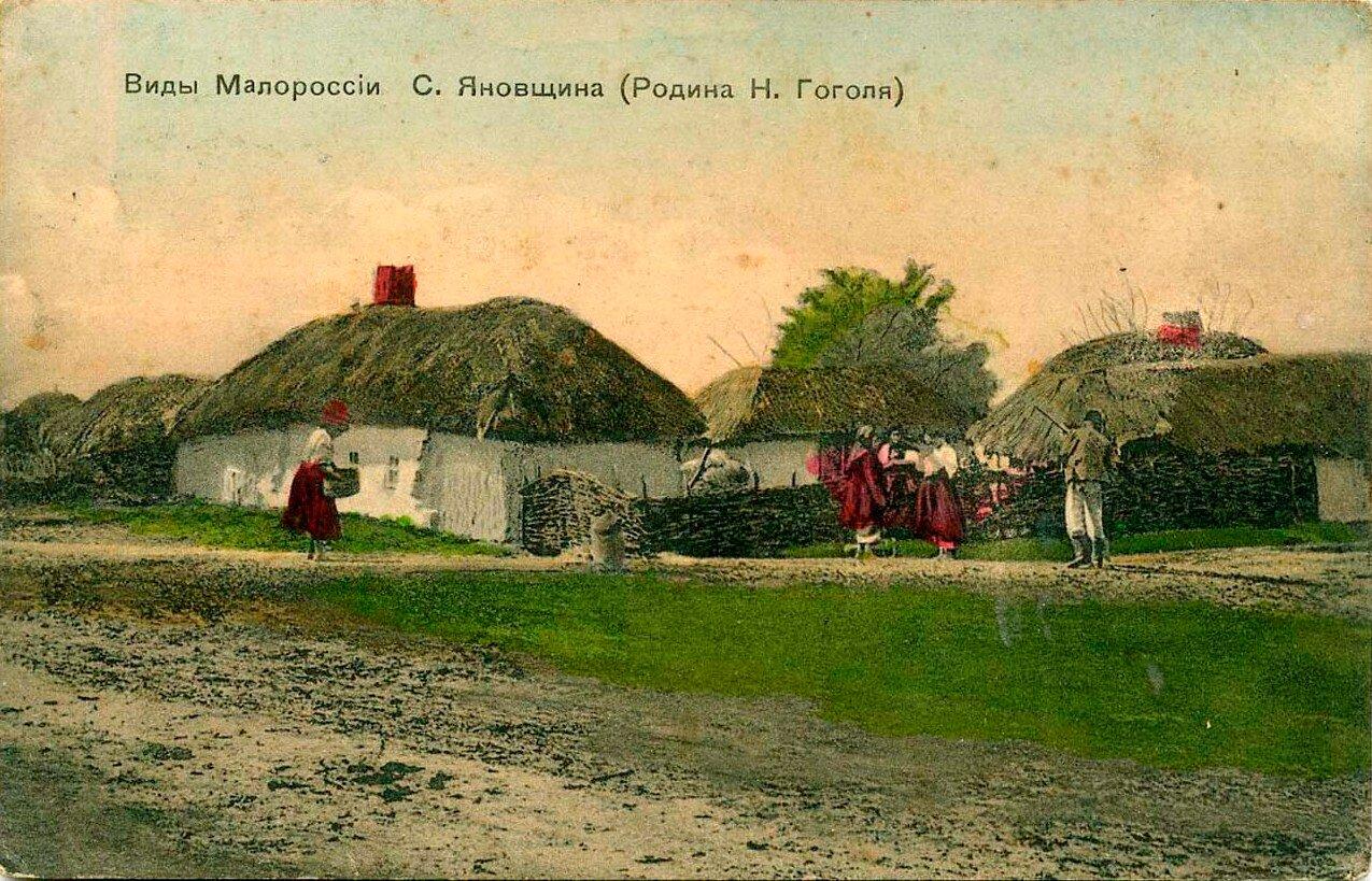 Село Яновщина