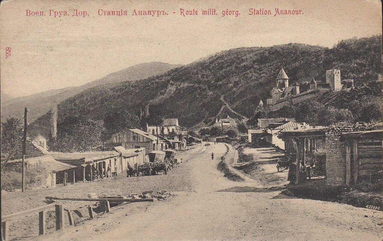 Станция Аннаур