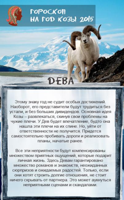 Гороскоп на 2020 год женщина коза