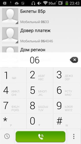 значок е на телефоне: