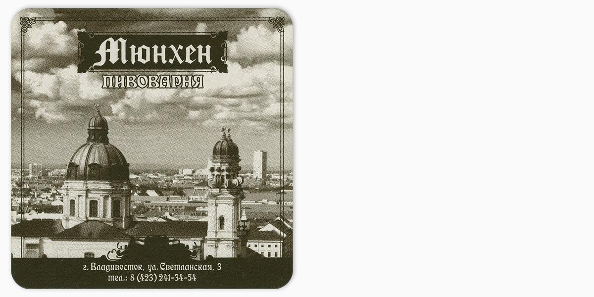 Мюнхен #281