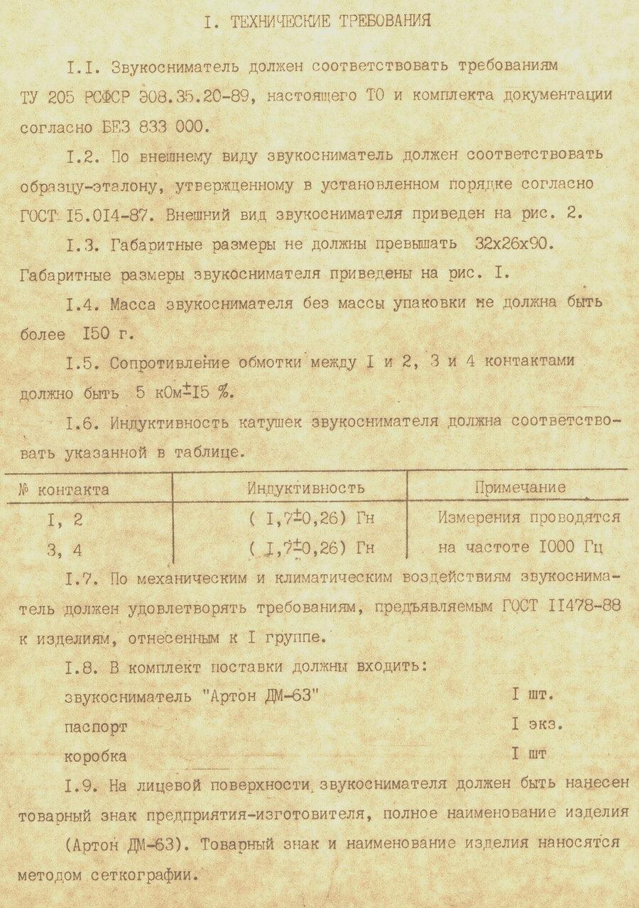 Артон+ДМ-63_тех.jpg