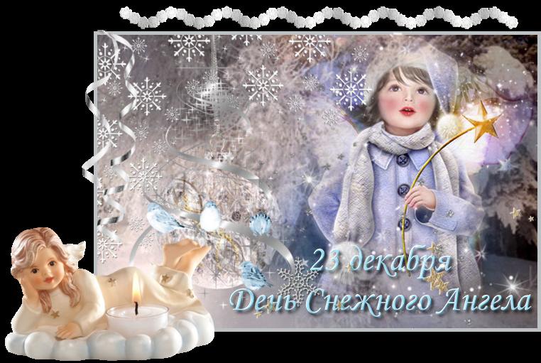 включает день снежных ангелов картинки сайт графикой