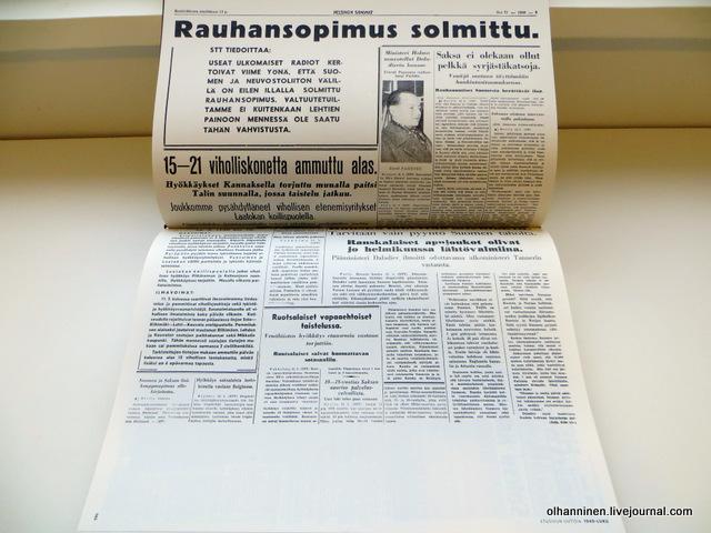 Подписание мира с СССР в 1940