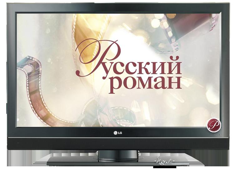 Русский-роман.png