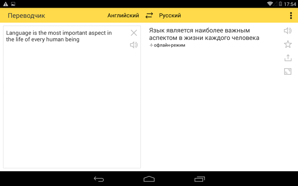 Яндекс перевод на андроид
