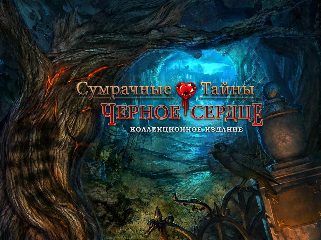 Сумрачные Тайны 3: Черное сердце. Коллекционное издание | Nightfall Mysteries 3: Black Heart CE (Rus)