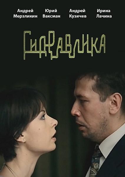 ���������� (2010) HDTVRip