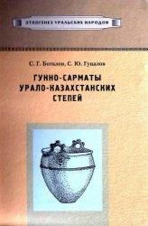 Книга Гунно-сарматы Урало-Казахстанских степей