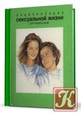 Книга Книга Энциклопедия сексуальной жизни для подростков