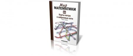 Книга Благодаря новой увлекательной книге «Карты метро и нейронные сети» из серии «Мир математики» (К. Альсина, 2014 г.) читатель смо