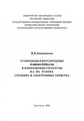 Книга Углеродные и неуглеродные наноматериалы и композитные структуры на их основе: строение и электронные свойства