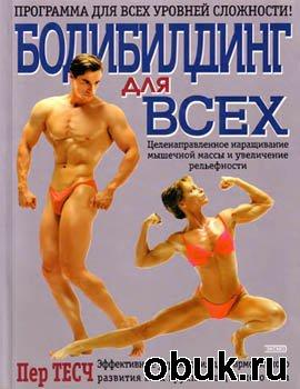 Книга Бодибилдинг для всех