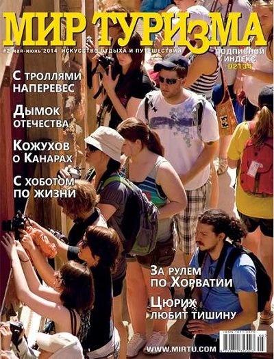 Книга Журнал: Мир туризма №2 (май-июнь 2014)
