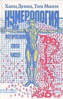 Нумерология или Магическая сила чисел