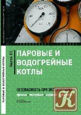 Книга Книга Паровые и водогрейные котлы: безопасность при эксплуатации. Приказы, инструкции,  ы, положения