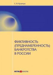 Книга Фиктивность (преднамеренность) банкротства в России