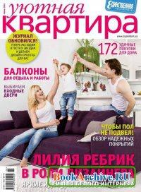 Журнал Уютная квартира №6 (июнь 2014)