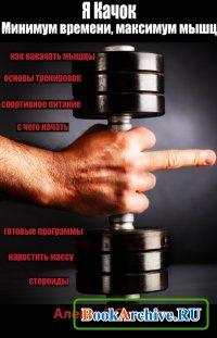 Книга Я качок. Минимум времени, максимум мышц