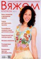 Журнал Вяжем крючком №97 2014 jpg 55Мб