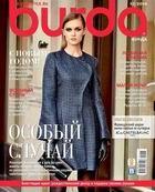 Книга Burda №12 (декабрь), 2014