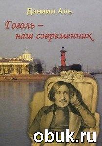 Гоголь — наш современник