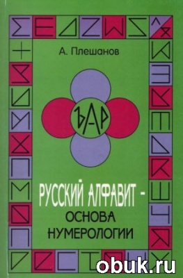 А. Плешанов - Русский алфавит - основа нумерологии