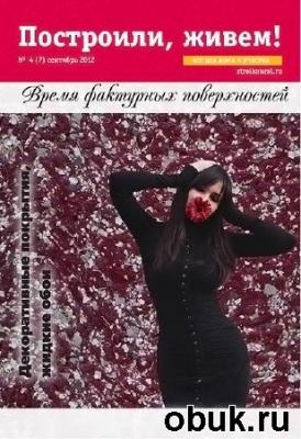 Книга Построили, живем! №4 (сентябрь 2012)