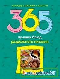 Книга 365 лучших блюд раздельного питания.