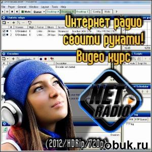 Книга Интернет радио своими руками! – Видео курс (2012/HDRip/720p)