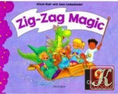 Книга Blair А., Cadwallader  J. - Zig-Zag Magic (аудиокурс)