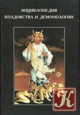Книга Книга Энциклопедия колдовства и демонологии