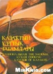Книга Национальная кухня казахов