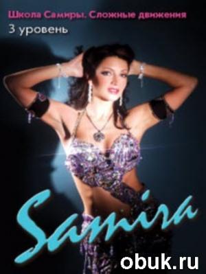 Книга Школа Самиры. Сложные движения. 3 уровень (видеоурок)