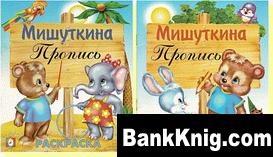 Журнал Мишуткина пропись