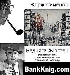 Книга Бедняга Жюстен  56,06Мб