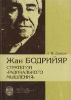 Книга Жан Бодрийяр: Стратегии «радикального мышления» djvu 4,37Мб