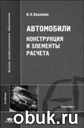 Вахламов В.К. - Автомобили: Конструкция и элементы расчета