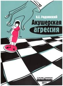 Книга Акушерская агрессия